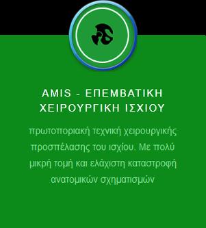 AMIS - Eπεμβατικη χειρουργικη ισχιου